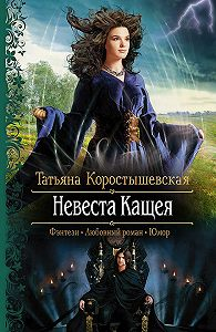 Татьяна Коростышевская - Невеста Кащея