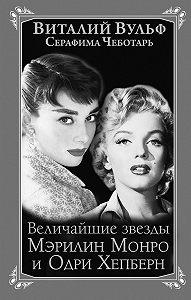 Серафима Чеботарь -Величайшие звезды Голливуда Мэрилин Монро и Одри Хепберн