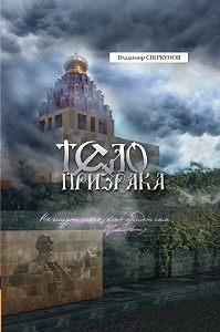 Владимир Сверкунов -Тело призрака