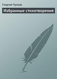 Георгий Чулков -Избранные стихотворения
