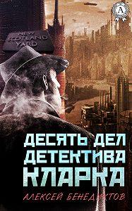 Алексей Бенедиктов - Десять дел детектива Кларка