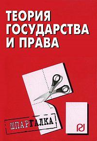 Коллектив Авторов - Теория государства и права: Шпаргалка