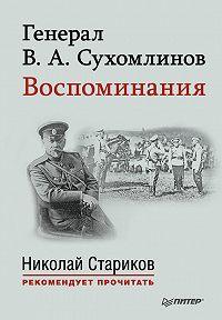 Владимир Сухомлинов -Генерал В. А. Сухомлинов. Воспоминания