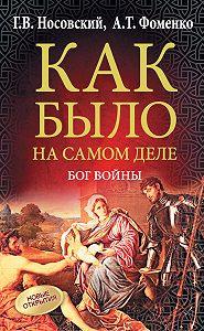 Анатолий Фоменко -Бог войны