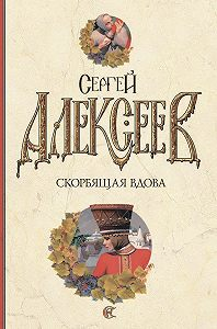 Сергей Алексеев - Скорбящая вдова