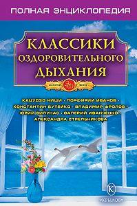 Н. Казимирчик -Классики оздоровительного дыхания. Полная энциклопедия
