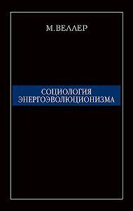 Михаил Веллер -Социология энергоэволюционизма
