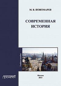 М. Пономарев -Современная история