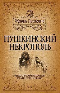 Михаил Артамонов, Семен Гейченко - Пушкинский некрополь