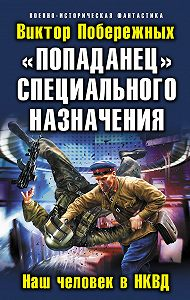 Виктор Побережных - «Попаданец» специального назначения. Наш человек в НКВД