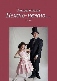 Эльдар Ахадов -Нежно-нежно…