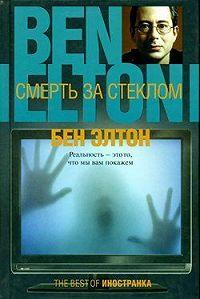 Бен Элтон -Смерть за стеклом