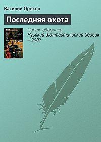 Василий Орехов -Последняя охота