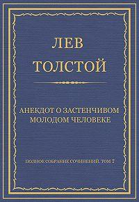 Лев Толстой -Полное собрание сочинений. Том 7. Произведения 1856–1869 гг. Анекдот о застенчивом молодом человеке