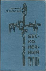 Дмитрий Галковский -Бесконечный тупик