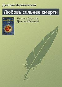 Дмитрий Мережковский -Любовь сильнее смерти