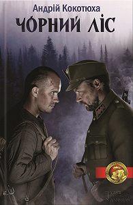 Андрій Кокотюха - Чорний ліс