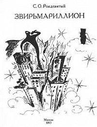 Алексей Свиридов -Звирьмариллион