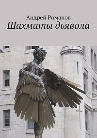 Андрей Романов -Шахматы дьявола