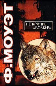Фарли Моуэт -Не кричи: «Волки!»