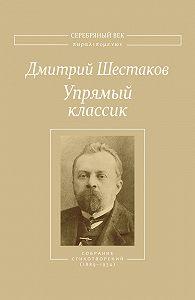 Дмитрий Шестаков -Упрямый классик. Собрание стихотворений(1889–1934)