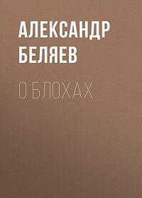 Александр Романович Беляев -О блохах