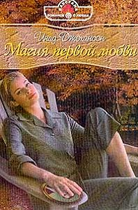 Инид Джохансон -Магия первой любви