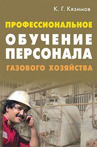 Карл Гасанович Кязимов -Профессиональное обучение персонала газового хозяйства
