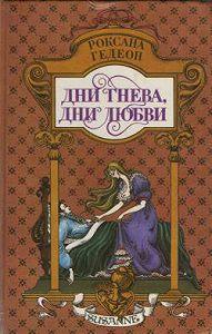 Роксана Гедеон - Дни гнева, дни любви