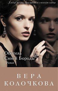 Вера Колочкова -Обитель Синей Бороды