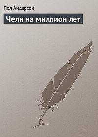 Пол Андерсон -Челн на миллион лет