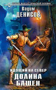 Вадим Денисов -Идущий на Север. Долина Башен