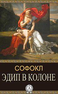 Софокл -Эдип в Колоне