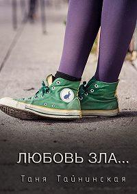Татьяна Иванова -Любовь зла…