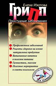 Елена Изотова -Грипп, простудные заболевания