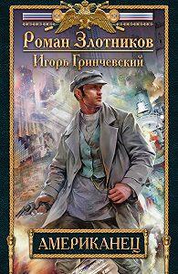 Игорь Гринчевский -Американец