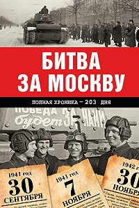 Андрей Сульдин - Битва за Москву. Полная хроника – 203 дня