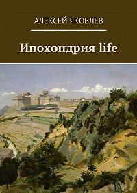 Алексей Яковлев -Ипохондрия life