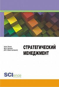 Дмитрий Царегородцев -Стратегический менеджмент
