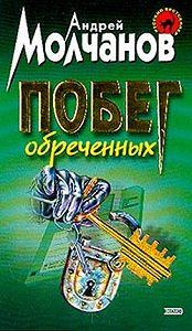 Андрей  Молчанов -Побег обреченных