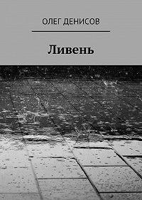 Олег Денисов -Ливень