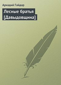 Аркадий Гайдар -Лесные братья [Давыдовщина]