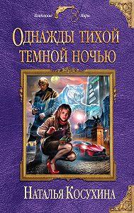 Наталья Косухина -Однажды тихой темной ночью