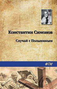 Константин Симонов -Случай с Полыниным