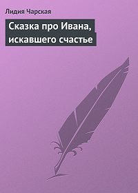 Лидия Чарская -Сказка про Ивана, искавшего счастье