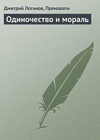 Дмитрий Логинов, Премавати - Одиночество и мораль
