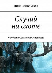 Нина Запольская -Случай наохоте