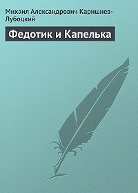 Михаил Александрович Каришнев-Лубоцкий - Федотик и Капелька