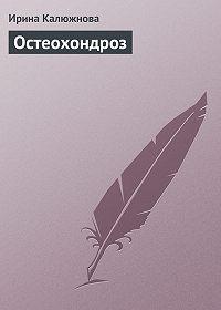 Ирина Калюжнова - Остеохондроз