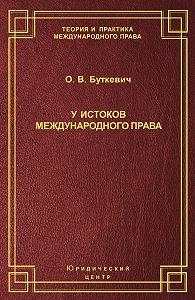 Ольга Буткевич - У истоков международного права